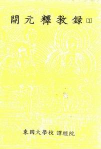 한글대장경 288 목록부3 개원석교록1 (開元釋敎錄1)