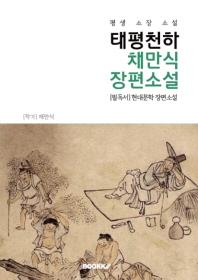 태평천하 : 채만식 장편소설