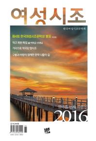 여성시조(2016 열아홉번째 작품집)