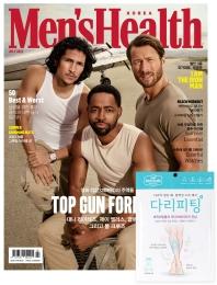 맨즈헬스(Mens Health)(2021년7월호)(C형)