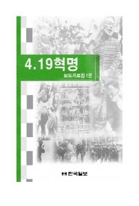4.19 혁명 보도자료집 1권