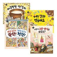 [미래엔아이세움]교과서 전통문화 그림책 1 - 4권 세트(전4권)