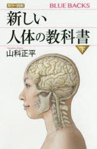カラ-圖解新しい人體の敎科書 下