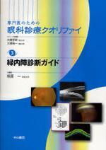 專門醫のための眼科診療クオリファイ 3