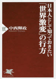 日本人として知っておきたい「世界激變」の行方