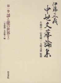 伊藤正義中世文華論集 第1卷