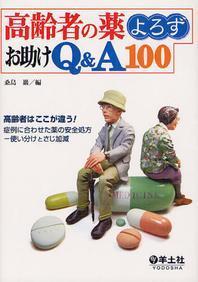 高齡者の藥よろずお助けQ&A100 高齡者はここが違う!症例に合わせた藥の安全處方-使い分けとさじ加減