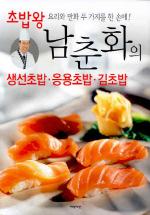 초밥왕 남춘화의 생선초밥.응용초밥.김초밥