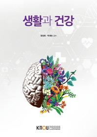생활과건강(1학기, 워크북포함)