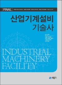 산업기계설비기술사