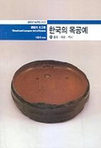 한국의 목공예(상)(열화당 미술책방 12)