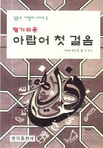 알기쉬운 아랍어 첫걸음