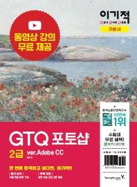 이기적 GTQ 포토샵 2급 ver.Adobe CC