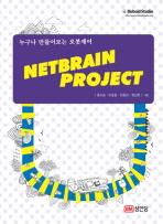 NETBRAIN PROJECT(누구나 만들어보는 로봇제어)