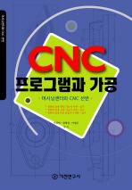 CNC 프로그램과 가공