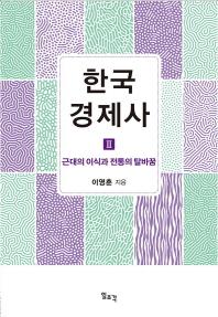 한국 경제사. 2: 근대의 이식과 전통의 탈바꿈