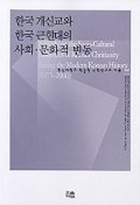 한국 개신교와 한국근현대의 사회 문화적 변동