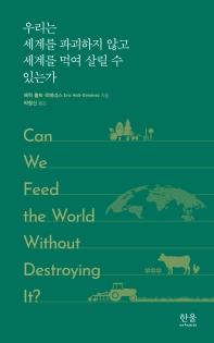 우리는 세계를 파괴하지 않고 세계를 먹여 살릴 수 있는가