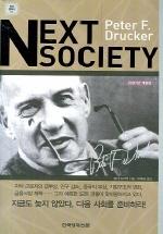 NEXT SOCIETY
