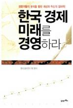 한국 경제 미래를 경영하라