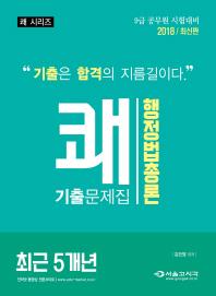 행정법총론 기출문제집(최근 5개년)(2018)