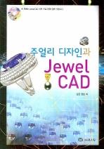 주얼리 디자인과 JEWEL CAD