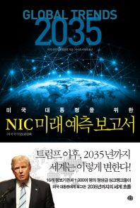 미국 대통령을 위한 NIC 미래 예측 보고서