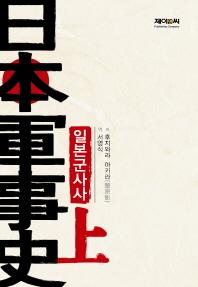 일본군사사(상): 전전편
