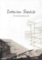 INTERIOR SKETCH: 실무자를 위한 인테리어 스케치