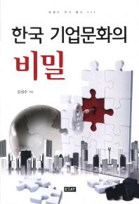 한국 기업문화의 비밀