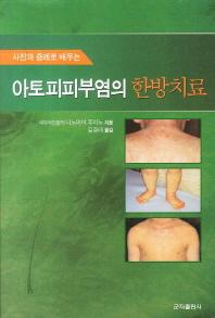 사진과 증례로 배우는 아토피피부염의 한방치료