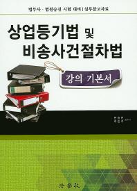 상업등기법 및 비송사건절차법 강의 기본서