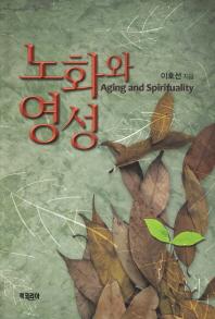 노화와 영성