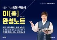 박영규의 동행 한국사 미완성노트