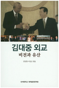 김대중 외교 비전과 유산