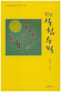 한국실험수필