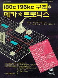 I80C 196KC 구조 메카트로닉스