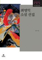 최명익 소설 선집