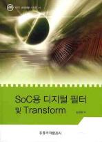 SOC용 디지털 필터 및 TRANSFORM
