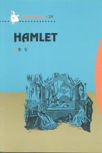 햄릿(영한대역문고 24)