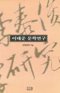 이태준 문학연구
