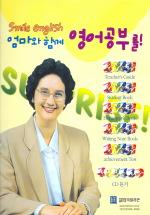 엄마와 함께 영어공부를 8