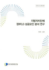 지방자치단체 정부3.0 성공요인 분석 연구