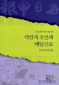 식민지 조선과 매일신보:1910년대