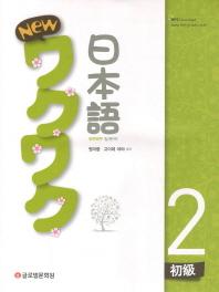 New 와꾸와꾸 일본어 초급. 2