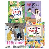 초등 필수 3학년 국어 필독서 세트(2020)