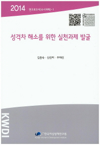 성격차 해소를 위한 실천과제 발굴(2014)