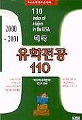 유학전공 110(미국유학알고갑시다 7)