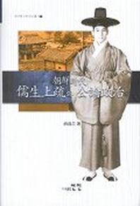 조선시대 유생상소와 공론정치