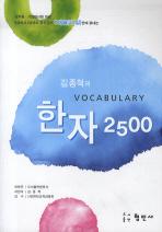 김종혁의 한자 2500